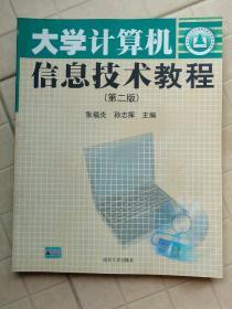 大学计算机信息技术教程(第二版)