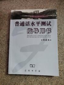 普通话水平测试指导用书 福建版:全国普通话培训测试丛书