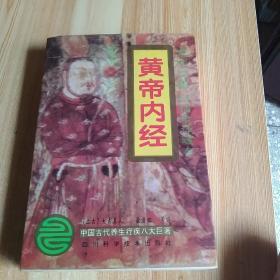 黄帝内经:素问·灵枢·白话全译藏本