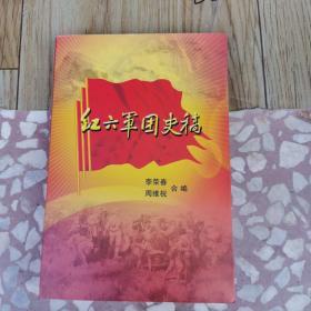 红六军团史稿