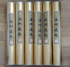 温州皮纸 1980年前购于荣宝斋 6卷