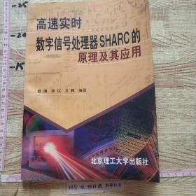 高速实时数字信号处理器SHARC的原理及其应用