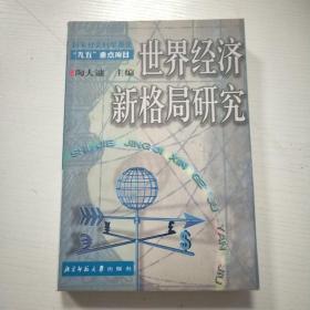 世界经济新格局研究