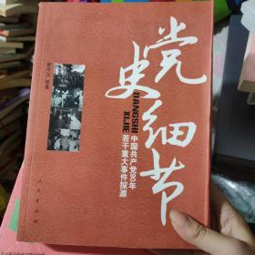 党史细节:中国共产党90年若干重大事件探源