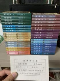 三联版 金庸作品集(全36册少第8册,现35册合售)锁线装,有封箱单