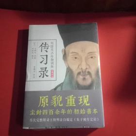 传习录明隆庆六年初刻版全译全注(全新未拆封)