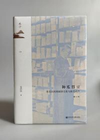 鸣沙丛书·种瓜得豆:清末民初的阅读文化与接受政治(修订版)特装本