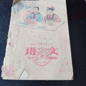 安徽省小学试用课本语文第八册!