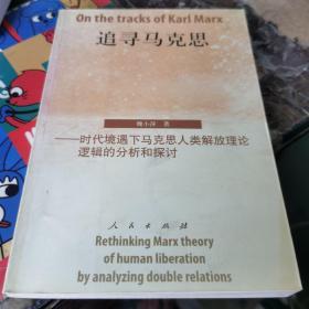 追寻马克思:时代境遇下马克思人类解放理论逻辑的分析和探讨