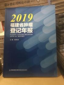 2019 福建省肿瘤登记年报