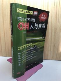 Step by Step听懂CNN:人与自然(含DVD互动光盘1张)
