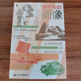 甲骨文丛书·地中海的画像:从文明的起源到两次世界大战