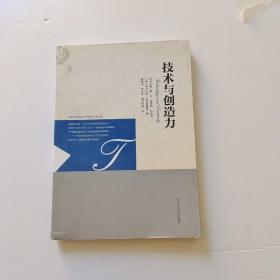 国外技术哲学与STS译丛(第二辑):技术与创造力