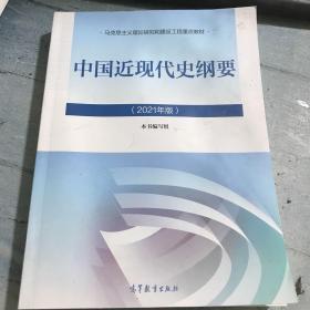 中国近现代史纲要。(2021年版)