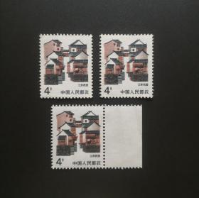 普23 民居(4分)(3枚合售)-新邮票