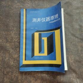测井仪器原理 非电法测井仪器(有笔记