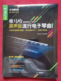 雅马哈 原声版流行电子琴曲优选汇第2辑 编曲键盘专门曲集 、 电子琴数码钢琴适用、真实演奏mp3、高清示范视频