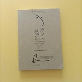 藏学学刊(2020.1总第22辑)