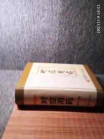 中医全科对症用药(巨厚册,重三公斤余,目录52页)
