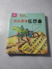 昆虫百科知识系列绘本套装(双语版共8册)