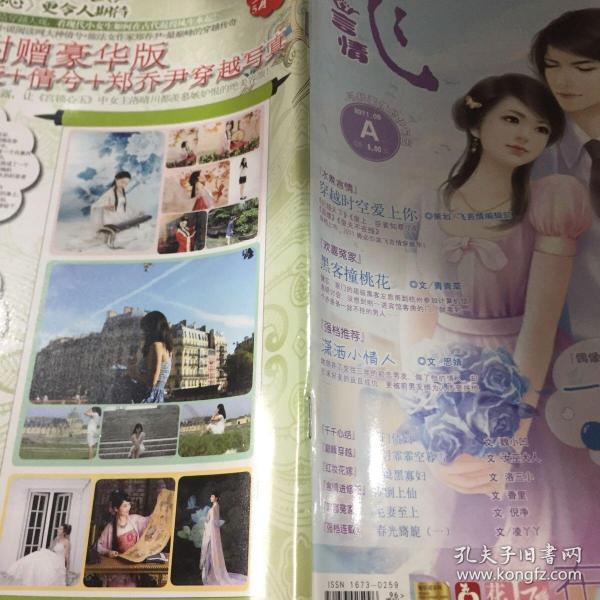 飞言情,2011.08A