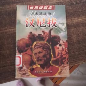 世界征服者-迦太基战神-汉尼拔