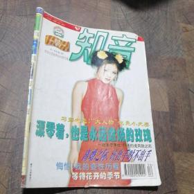 知音1998.8
