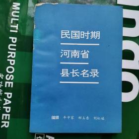 民国时期河南省县长名录