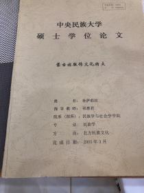 蒙古族服饰文化特点 硕士学位论文