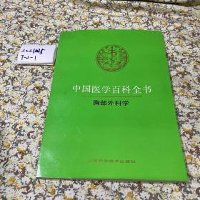 中国医学百科全书.胸部外科学