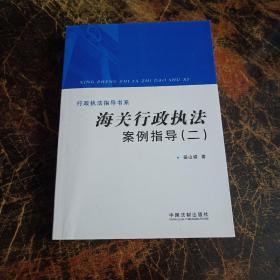 海关行政执法案例指导(二)