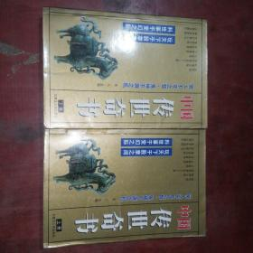 中国传世奇书(上下)