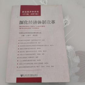 政治经济学研究(2014卷,总第15卷):深化经济体制改革