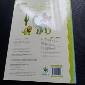 耕林童书馆:自然通史·知识游戏互动书(低幼版墙书)
