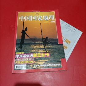 中国国家地理2004 9 带地图