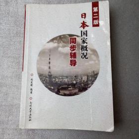 日本国家概况同步辅导(第2版)