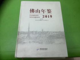 佛山年鉴(2019)