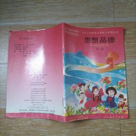 九年制义务教育六年制小学教科书 思想品德 第一册