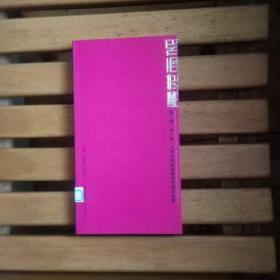 东觉西视:第一届东+西大学生国际海报双年展作品集