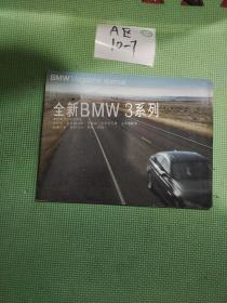 全新BMW3系列2005年
