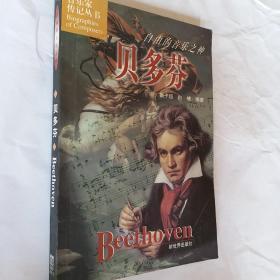 音乐家传记丛书,自由的音乐之神:贝多芬,要发票加六点税