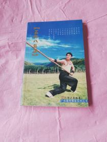 广东蔡李佛拳系列丛书:五郎八卦棍