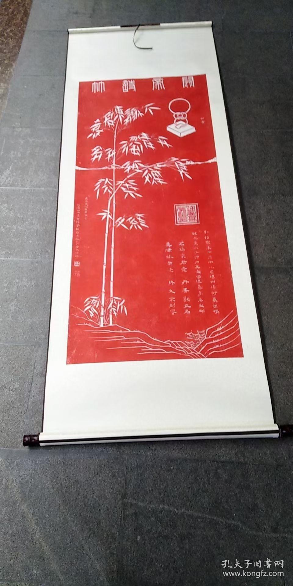 拓片(关帝诗竹)已装裱好,卷轴 尺寸178cmx66cm