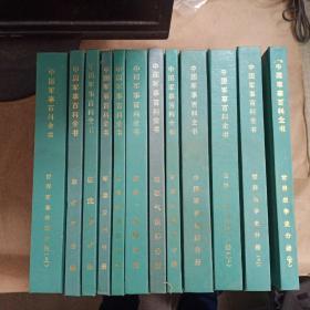 中国军事百科全书【精装】12本合售  一版一印
