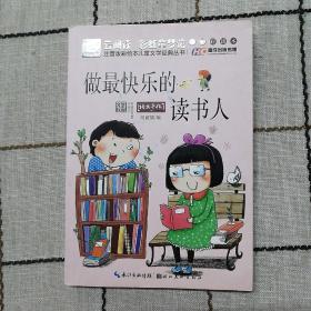 注音版彩绘本儿童文学经典丛书:做最快乐的读书人(无障碍读本)