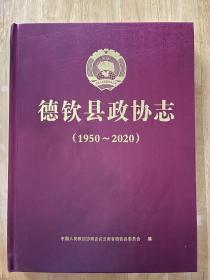 德饮县政协志1950——2020