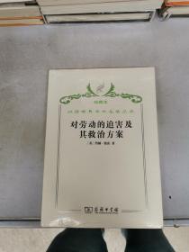 汉译世界学术名著丛书·对劳动的迫害及其救治方案:强权时代与公理时代【满30包邮】