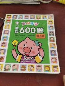 聪明宝宝益智600题·智力篇(一套涵盖全学科知识的低幼益智游戏图画书)
