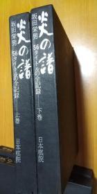 【日本原版围棋书】炎之谱(上下/套,坂田荣男九段 著,大开本厚重精装带书函)