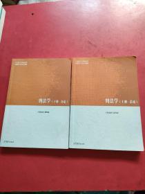 孔夫子旧书网--刑法学(上册·总论+下册各论) 2本合售   无笔记划线